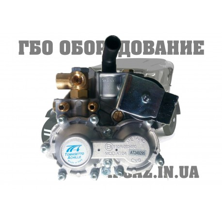 Метановый редуктор Tomasetto AT 04 до 100 л.с. (RMTA 1001)