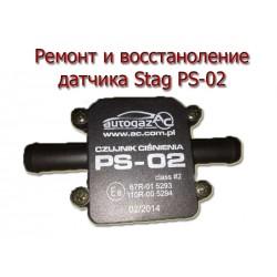 Ремонт датчика Stag PS-02 (диагностика,замена,)