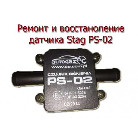 Ремонт датчика Stag PS-02(замена, диагностика)