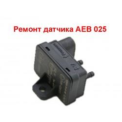 AEB 025 - ремонт,восстановление датчика давления,вакуума и температуры
