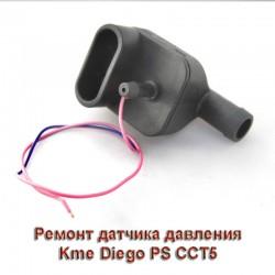 Ремонт и восстановления датчика давления,вакуума и температуры Kme Diego PS CCT5