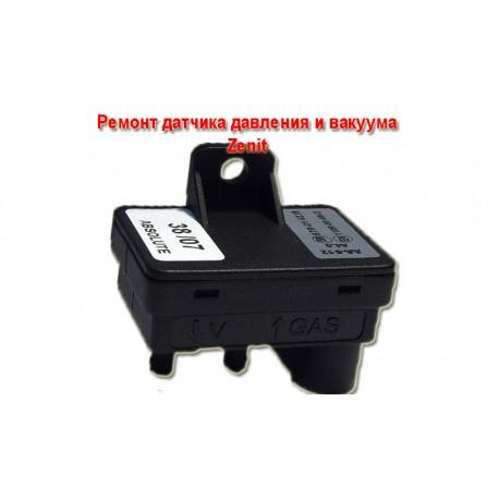 Датчик Zenit - ремонт восстановление,диагностика