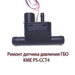 Ремонт датчика давления и вакуума KME Diego PS-CC4