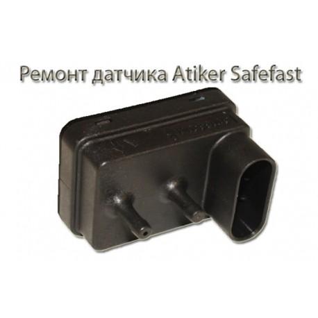 Ремонт датчика давления Atiker Safefast K01.003515