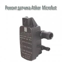 Atiker Microfast ремонт и восстановления датчика давления и вакуума 4 поколения гбо K01.003516
