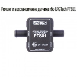 Ремонт и восстановления датчика гбо LPGTECH PTS01